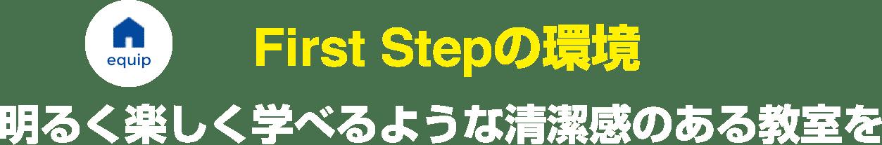 First Stepの学習費用 わかりやすい費用体系